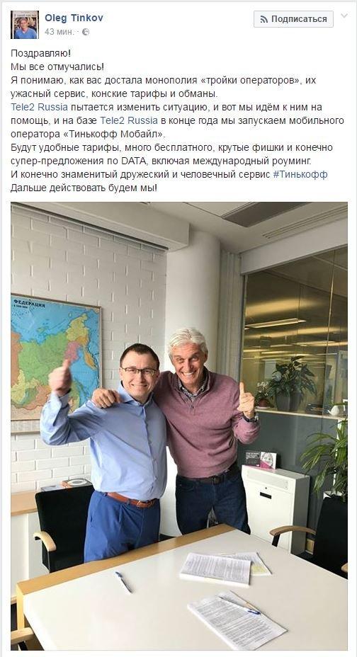 «Тинькофф Банк» вслед за«ВКонтакте» запустит мобильного оператора | Канобу - Изображение 3593