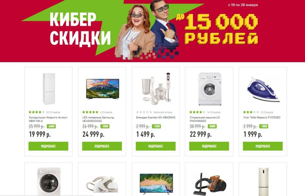 «Киберпонедельник» в России. Вся полезная информация илучшие скидки акции   Канобу - Изображение 3331