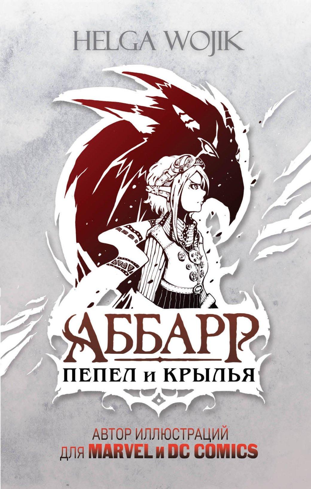 Новая волна: яркие русскоязычные авторы, пишущие фантастику ифэнтези | Канобу - Изображение 560
