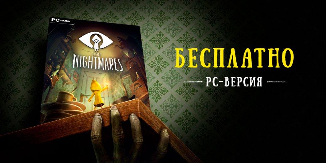 Раздача Little Nightmares для ПК — успейте забрать бесплатную копию для Steam! | Канобу - Изображение 10036