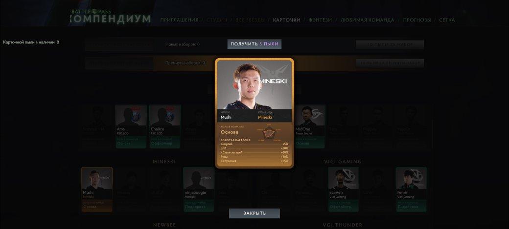 В Боевом пропуске Dota 2 появились карточки игроков к The International 2018. - Изображение 2
