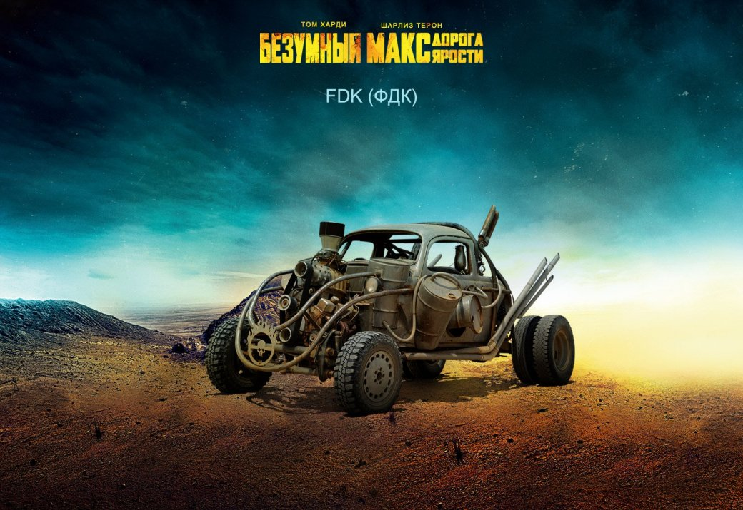 Галерея машин, кадров и постеров к «Безумному Максу: Дорога Ярости» | Канобу - Изображение 3224