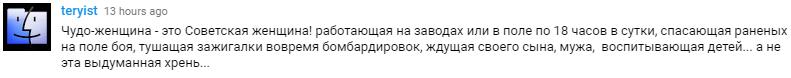 Как пользователи YouTube отреагировали натрейлер «Чудо-женщины» | Канобу - Изображение 4525