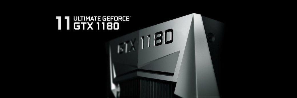 Слух: цена, производительность, дата выхода и спецификации Nvidia GeForce GTX 1180. - Изображение 1