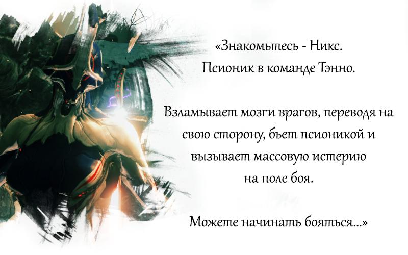 Warframe. Путь меча и пистолета. | Канобу - Изображение 6